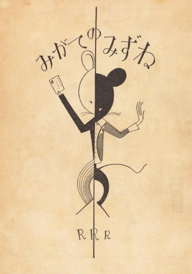 04-takeo-takei-village-of-animals-1927