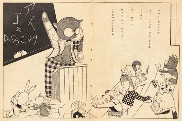06-takeo-takei-village-of-animals-1927_900