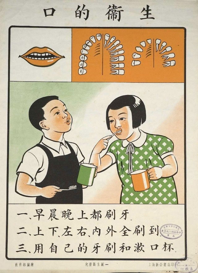 chinese health poster 3