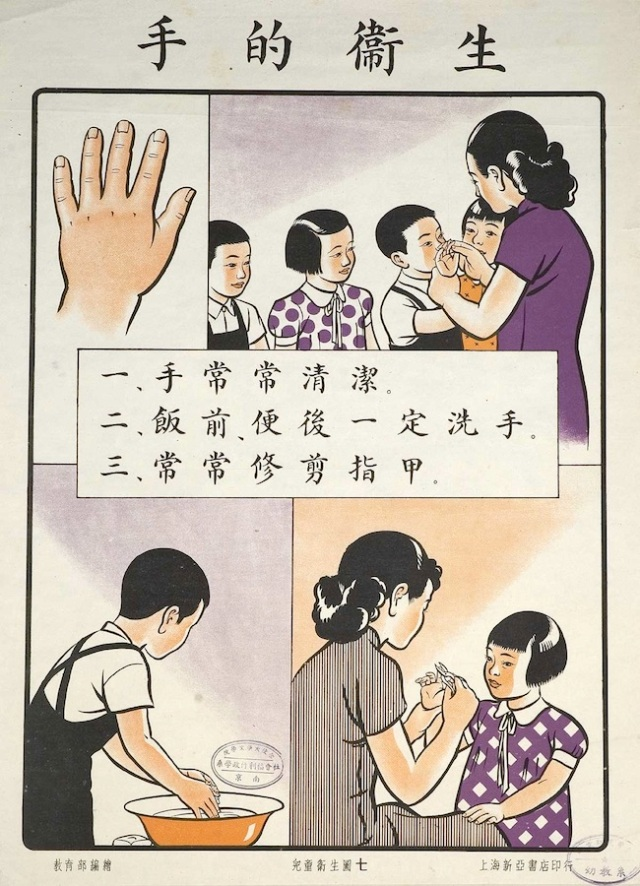 chinese health poster 8